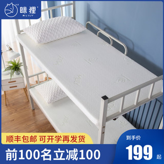 MLILY 梦百合 眯狸床垫学生宿舍单人0.9软垫1.2米记忆棉租房专用海绵垫子上下铺