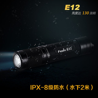 Fenix菲尼克斯E11 E12便携型AA LED迷你强光手电筒升级版130流明