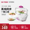 天际蒸炖锅一锅三胆隔水电炖盅全自动煲汤1.6L升家用多功能电炖锅
