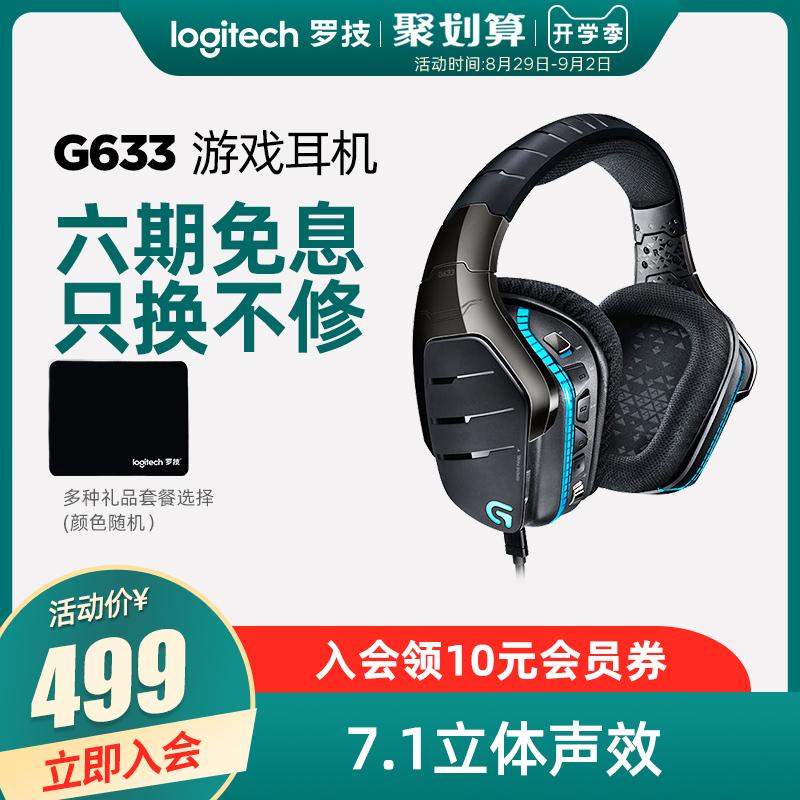 Logitech/罗技 G633 游戏耳机电竞有线头戴式7.1耳麦绝地求生吃鸡耳机台式电