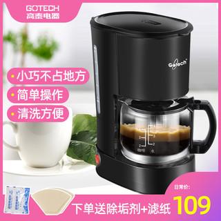 高泰咖啡机家用小型全自动办公室用茶饮机美式滴漏式现磨煮咖啡壶