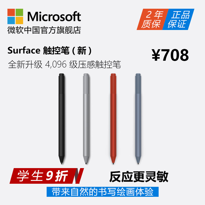 Microsoft/微软 Surface 触控笔(新)4,096级压感 新增倾斜功能