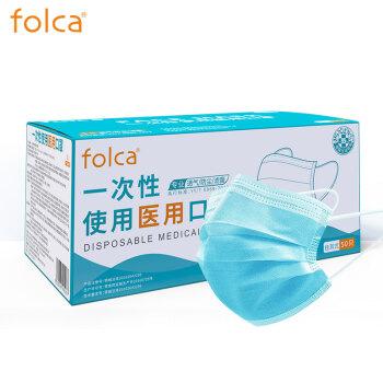 folca 一次性使用医用口罩50只/盒防尘防柳絮透气防护口罩