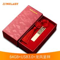 台电(Teclast)64GB USB3.0 U盘 金属原创中国风 龙凤传承系列 创意礼品优盘 古铜色 礼盒装