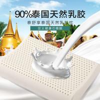 暖爱季:MERCURY 水星家纺 泰国天然乳胶枕 泰舒享