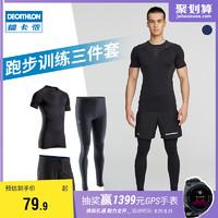 DECATHLON 迪卡侬  8382775 男士篮球速干衣