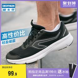 DECATHLON 迪卡侬 109686 男士跑步鞋 *8件
