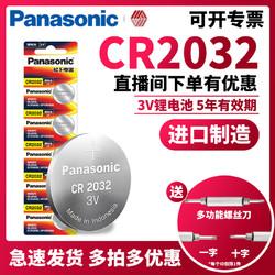 Panasonic 松下 CR2032/2016/2025 纽扣电池 5粒装
