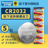 松下纽扣电池CR2032锂电池3V电脑主板电视机顶盒电子体重秤汽车钥匙遥控器CR2025圆形CR2016扣式电池批发