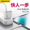 双usb ipad充电器 苹果pad快充10W大头 2018平板电脑 品胜mini速冲口双头 2.4a12w air2/3