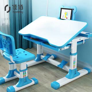 佳佰 儿童学习桌椅套装 蓝色