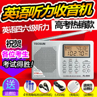 Tecsun/德生 PL-606学生四六级英语听力考试收音机高考全波段收音机广播半导体便携式老年人袖珍可充电fm 380