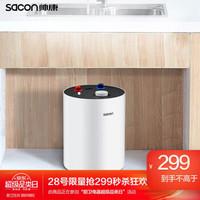 帅康(Sacon)6升储水即热式小厨宝 1500W节能速热 多重防护电热水器(上出水)DSF-6Z(S)