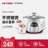 天际304不锈钢隔水炖煲汤盅2.2升2-3人智能全自动白瓷内胆电烫锅