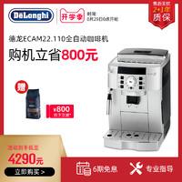 Delonghi 德龙 ECAM22.110.SB 全自动进口咖啡机