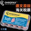 德国OHROPAX Soft隔音耳塞防噪音睡眠静音男女士学生呼噜降噪防吵