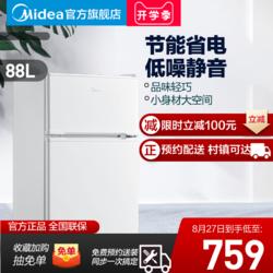 Midea/美的BCD-88CM双门两门小型冰箱宿舍家用租房节能静音电冰箱