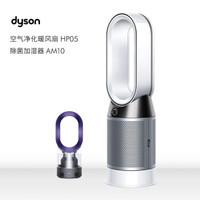 戴森(DYSON)空气净化风扇 冷暖两用 加湿器 加湿风扇二合一 无叶风扇 除菌 原装进口(HP05白+AM10 紫)