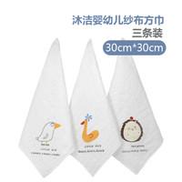 京東PLUS會員、限地區 : 沐潔 嬰兒兩層紗布純棉口水巾 30*30cm 3條裝