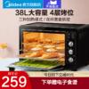 美的电烤箱家用小型全自动烘焙多功能38L大容量台式蛋糕烤箱
