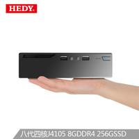 七喜(HEDY) IABOX 迷你办公商用台式机电脑主机(新升级四核J4105 8G DDR4