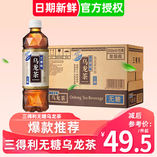 SUNTORY三得利无糖乌龙茶500ml*15瓶整箱 茶饮料奶茶DIY原料 包邮