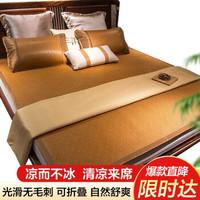 九洲鹿 凉席家纺 加厚密藤席夏季可折叠空调席子 双人学生家用凉席床席 1.8米床