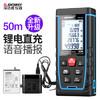 深达威 50米 锂电语音播报红外线激光逗猫激光棒测距仪测量仪SW-TA50