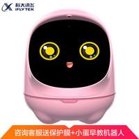 科大訊飛機器人 阿爾法蛋大蛋2.0智能機器人學習機  粉色