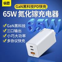倍思 氮化镓GaN65W快充充电器 3口 白