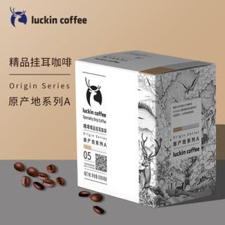 luckin coffee 瑞幸咖啡 瑞幸咖啡(luckincoffee)精品挂滤泡挂耳黑咖啡 10g*8包/盒