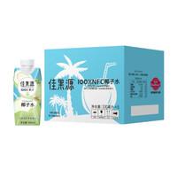佳果源 100%果汁 NFC椰子水 330ml*6瓶