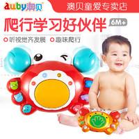 澳貝好問爬行小蟹螃蟹嬰兒寶寶早教益智學爬行兒童玩具0-1歲12月6