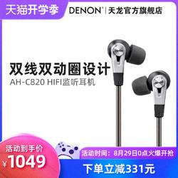 DENON 天龙 AHC-820 入耳式耳机