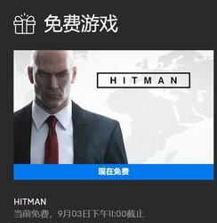 每周启动EPIC的时间到了!免费游戏领取两款:HITMAN杀手 和 Shadowrun Collection