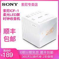 Sony索尼 ICF-C1 热光LED时钟收音机音箱家用低音炮手机迷你闹钟蓝牙小音响小型3D环绕大音量可爱少女音响
