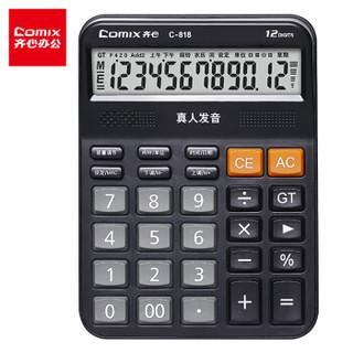 Comix 齐心 C-818 12位计算器