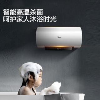 美的(Midea)60升电热水器 3000W涡旋速热急速洗一级节能健康洗安全防漏电智能APP控制F6030-JG5(HEY)+凑单品
