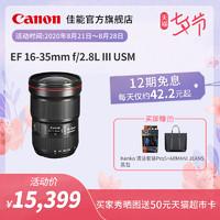 [旗舰店]Canon/佳能 EF 16-35mm f/2.8L III USM