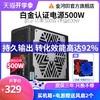 金河田白金500W电源台式机宽幅耐压静音电脑主机箱电源峰值600w