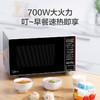 美的微波炉家用平板式小型迷你智能多功能正品官方旗舰店M1-L202B