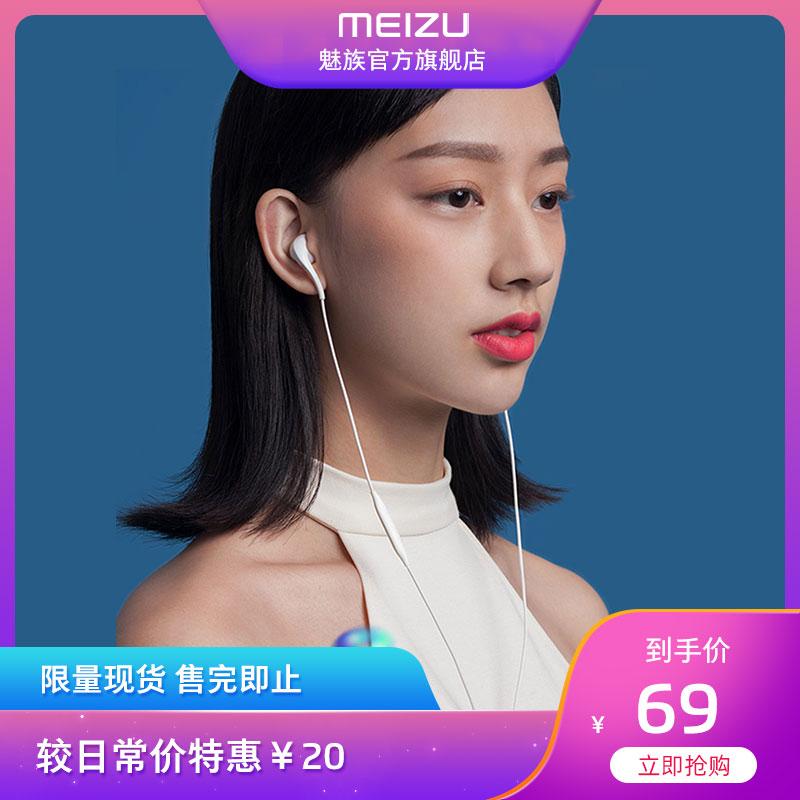 【限量现货】Meizu/魅族EP2X半入耳式线控耳机/适用3.5mm接口手机