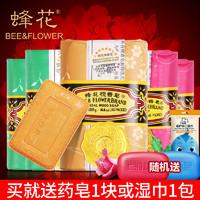 蜂花檀香皂  玫瑰皂 茉莉皂 檀香皂125g*6块组合装 国货上海香皂
