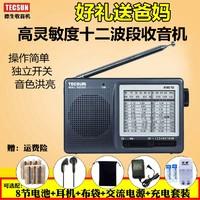 德生R-9012全波段收音机老人便携式中短波半导体广播立体声随身听