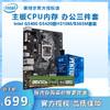 Intel/英特尔 奔腾G5400 G5420盒装CPU 搭H310M B365M主板套装