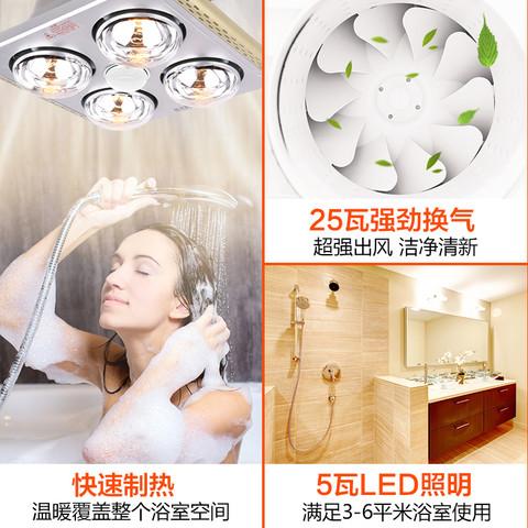 OPPLE 欧普照明 灯暖浴霸led灯排气扇一体集成吊顶卫生间取暖家用暖风机
