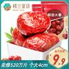 楼兰蜜语新疆红枣1500g特大一等和田大枣干可夹核桃仁吃零食新货