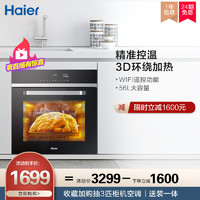 Haier/海尔 OBT600-8GU1 智能烤箱 多功能嵌入式烤箱家用