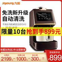 自动清洗,破壁无渣,九阳 DJ10R-K6全自动豆浆机推荐