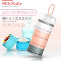 MillyMally奶粉盒 便携婴儿宝宝外出迷你分装大容量储存罐奶粉格